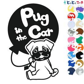 P5倍! 【Pet in the car Dog in the car】犬 パグ風船2 愛犬が乗っています ペットが乗っています 戌 干支 動物 ステッカー 窓ガラス用シールタイプ 車 マグネットタイプも選べる★ 誕生日 プレゼント ギフト