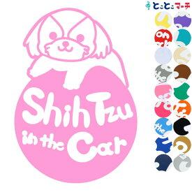 P2倍! 【Pet in the car Dog in the car】犬 シーズー 円 愛犬が乗っています ペットが乗っています 戌 干支 動物 ステッカー 窓ガラス用シールタイプ 車 ※吸盤・マグネットタイプではありません 入園入学 プレゼント ギフト