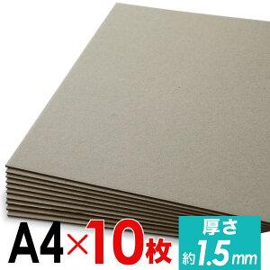 厚紙 ボール紙 A4サイズ 10枚入り 送料無料 グレー 約1.4mm〜1.5mm厚 約210mm×約297mm 工作用紙や台紙 配送 梱包 資材に