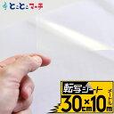 P3倍! 【転写シート 幅約30cm×長さ約10m】リタックシール 透明シート 転写フィルム アプリケーションシート アプリケ…