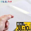 ★【転写シート 幅約38cm×長さ約10m】リタックシール 透明シート 転写フィルム アプリケーションシート アプリケーシ…