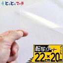 P3倍! !【転写シート 幅約22cm×長さ約20m】リタックシール 透明シート 転写フィルム アプリケーションシート アプリ…