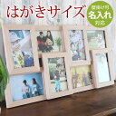 P2倍★【名入れ 文字入れ可】ポストカード 8枚 壁掛け ナチュラル 天然木化粧繊維板 木製 写真立て 写真フレーム 写真…