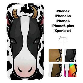 P5倍!牛 ウシ うし 動物シリーズ★iPhone7/iPhone6s/iPhone6splus / アイフォーン6 アイフォーン6s xperia z4 ケース iフォン スマホカバー おしゃれ 軽量 スマホケース スリム かっこいい デザインケース 高品質 面白グッズ アイフォン6 エクスペ