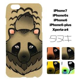 P3倍!狸 たぬき タヌキ 動物シリーズ★iPhone7/iPhone6s/iPhone6splus / アイフォーン6 アイフォーン6s xperia z4 ケース iフォン スマホカバー おしゃれ 軽量 スマホケース スリム かっこいい デザインケース 高品質 面白グッズ アイフォン6 エク