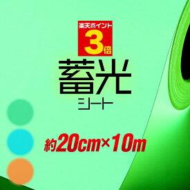 【20cm×10m】 蓄光シート 蓄光シール ステッカーシート 蓄光カッティング用シート カッティングシール カッティングステッカー 白 無地 ステッカーシートデカール うちわ デコレーション 夜間シート 粘着シート 緑 グリーン 発色シート