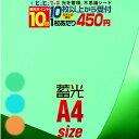 【セット割10】蓄光シート 蓄光シール ステッカーシート カッティング用シート A4サイズ 【約20cm×約30cm】 ステッカ…