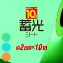 【約2cm×約10m】 蓄光テープ 蓄光シート 蓄光シール ステッカーシート 蓄光カッティング用シート カッティングシール…