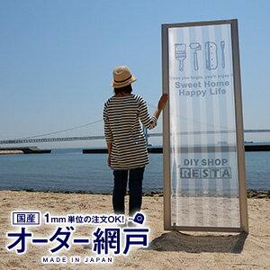 網戸 オーダー 2,840円〜 オーダー網戸__amido