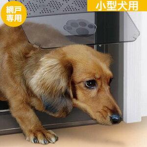 【網戸用 ペットドア】ダイオ化成 網戸専用犬猫出入り口(中) 縦31cm×横26cm__pd3035