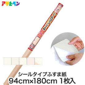 【ふすま紙】裏紙を剥がして貼るだけ シールタイプふすま紙 94cm×180cm 1枚入り__ap-