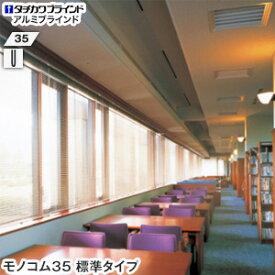 【ブラインド】【オーダー5,670円〜】タチカワブラインド モノコム35 オフィス向きアルミブラインド 標準タイプ スラット幅35__tkb-mca-h-35