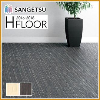 地板的DIY抗菌Sangetsu CF WOOD油漆橡樹地板風格*HM-1013 HM-1014