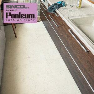 床のDIYシンコール機能性CF住宅用ストーン柄ペット対応消臭・表面強化ビアンコカララ