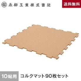 オールコルクマット 10畳用(90枚) 436cm×349cm(目安) ナチュラル__all-c-90