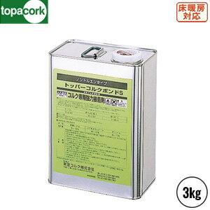 東亜コルク専用接着剤トッパーコルクボンドS(合成ゴム系速乾型)3kg