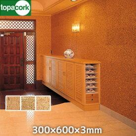 【コルク】東亜コルク 壁用 ワックス仕上コルクシート 300×600×3mm*TIR-1 BO-1 HM-1