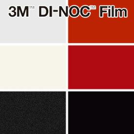 【カッティング用シート】カッティング用シート 3Mダイノックフィルム HighGloss*HG-1205 HG-1996 HG-1994 HG-1511 HG-1995 HG-1201