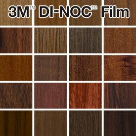 【カッティング用シート】カッティング用シート 3Mダイノックフィルム WoodGrain*WG-1371/WG-1066