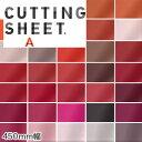【カッティングシート】中川ケミカル CUTTING SHEET A レギュラーシリーズ 450mm巾 ローズアッシュ〜タイガーリリー*n…