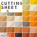 【カッティングシート】中川ケミカル CUTTING SHEET A レギュラーシリーズ 450mm巾 キャロット〜ストロー*nc-200-12/n…