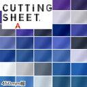 【カッティングシート】中川ケミカル CUTTING SHEET A レギュラーシリーズ 450mm巾 オーシャンブルー〜アメジスト*nc-…
