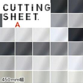 【カッティングシート】中川ケミカル CUTTING SHEET A レギュラーシリーズ 450mm巾 パウダーホワイトM〜ブラックM*nc-720m-12/nc-791m-450__nc-