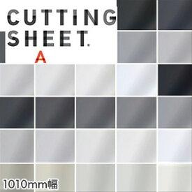 【カッティングシート】中川ケミカル CUTTING SHEET A レギュラーシリーズ 1010mm巾 ボーンホワイトM〜ブラックM*nc-724m-20/nc-791m-1010__nc-