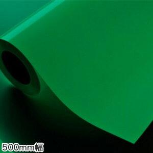 【カッティング用シート】中川ケミカル カッティングシート 蓄光シリーズ 500mm巾 夜光テープ__nc-night-tape