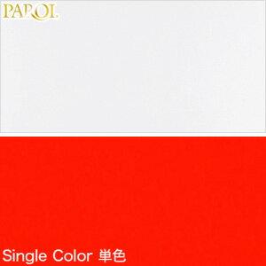 【カッティング用シート】パロア カッティング用シート Single Color 単色 -1*PMS033 PMS032