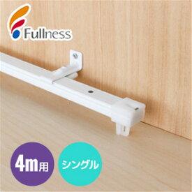 【カーテンレール】フルネス 角型伸縮カーテンレール シングル 4m用__ctr-f