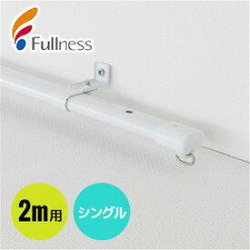 【カーテンレール】フルネス C型伸縮カーテンレール シングル 2m用__ctr-f