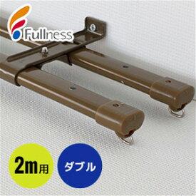 【カーテンレール】フルネス C型伸縮カーテンレール ダブル 2m用__ctr-f