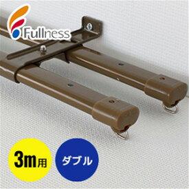 【カーテンレール】フルネス C型伸縮カーテンレール ダブル 3m用__ctr-f