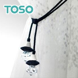 【カーテンタッセル】TOSO カーテンアクセサリー タッセル タッセルCT60__ca-to-ct0
