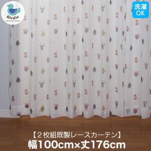 【カーテン】キッズカーテン Birdieシリーズ ふしぎのくにカーテン 【ボイルロボくんMIX】 既製レースカーテン2枚組 幅100cm×丈176cm__uni-20-176