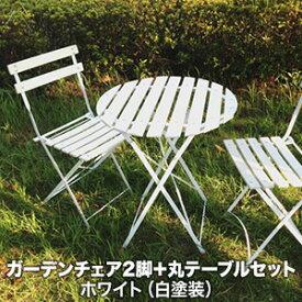 【エクステリア】天然木&スチール ガーデンチェア2脚+丸テーブルセット ホワイト(白塗装)__aks-43620