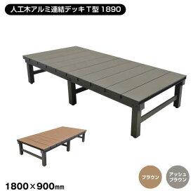 【T型シリーズ】連結できる人工木アルミデッキ 180タイプ 長さ180cm×幅90cm×高さ40cm  *BR AB__aks25739-