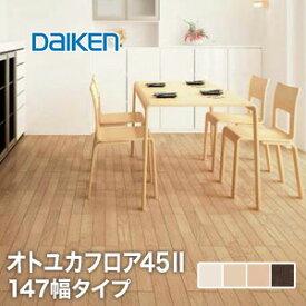 【フローリング材】DAIKEN(ダイケン) オトユカフロア45II(147幅タイプ) 横溝なし (床暖房対応) 防音フロア 1坪*YB11745-BH YB11745-MJ YB11745-ML YB11745-MW