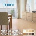 【フローリング材】DAIKEN(ダイケン) ハピアオトユカ40 ベーシック柄(96幅タイプ) 横溝なし (床暖房対応) 防音フロ…