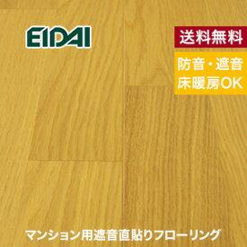 【フローリング材】《送料無料》EIDAI(エイダイ) 永大産業 ダイレクトエクセル45HW DXWP-LN 【ネイキッドライト色】__dxwp-ln