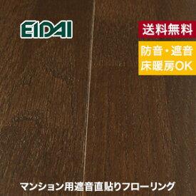 【フローリング材】《送料無料》EIDAI(エイダイ) 永大産業 ダイレクトエクセル45HW DXWP-MW 【ミディアムウォールナット色】__dxwp-mw