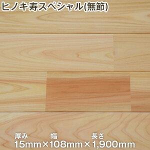 【無垢フローリング材】ヒノキ ユニタイプ UV塗装 15×108×1900 (寿スペシャル(無節) HS-7215H)__hs-7215h