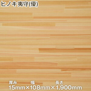 【無垢フローリング材】ヒノキ 集成 UV塗装 15×108×3636 無垢フローリング (夷守(優) HS-9015H)__hs-9015h