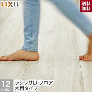 【フローリング材】LIXIL(リクシル)ラシッサD フロア 木目タイプ 【送料無料】*DW-LD2B01-MAFF/DR-LD2B01-MAFF