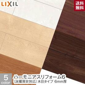 【フローリング材】《送料無料》LIXIL(リクシル) ハーモニアスリフォーム6 (床暖房非対応)木目タイプ 6mm厚 *LZYWRW6BJ LZYPRW6BJ LZYLRW6BJ LZYMRW6BJ LZYDRW6BJ