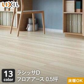 【フローリング材】LIXIL(リクシル) ラシッサDフロアアース 木目タイプ (151) DE-2B 0.5坪タイプ (床暖房対応)*DW-DE2B01H-MAFF/DR-DE2B01H-MAFF