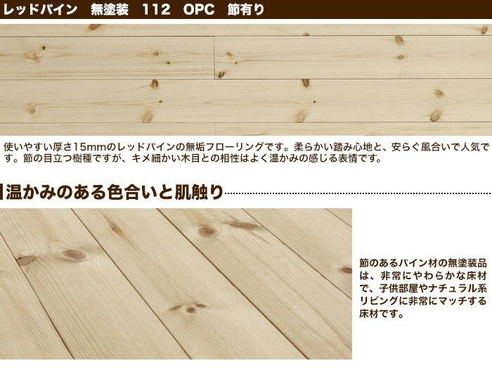 【無垢フローリング材】レッドパイン 無塗装 112 OPC 節有り__mkf051