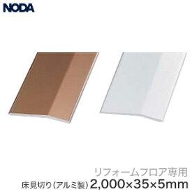 フローリング用見切り材NODA リフォームフロア用床見切り(アルミ製)長さ2m__fkra-2