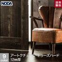 【フローリング材】NODA(ノダ) アートクチュール・ドゥーズハード (12mm厚) ラスティックデザイン 0.5坪*AC12HS3-CC A…